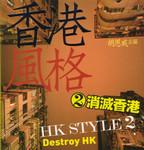 「香港風格 2 消滅香港」