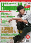 「Hongkong Walker」