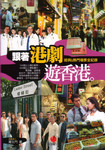 「跟著港劇遊香港」