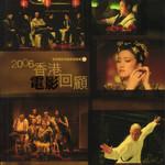 「2006香港電影回顧」