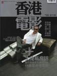 「香港電影」創刊号