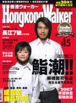 「Hong Kong Walker」創刊号