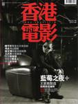 「香港電影」Issue 2