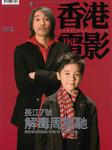 「香港電影」3号