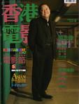 「香港電影」5號