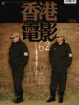 「香港電影」6號