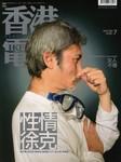 「香港電影」7號