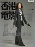 「香港電影」10號