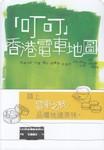 「叮叮」香港電車地圖