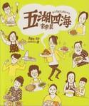 「五湖四海家常菜」