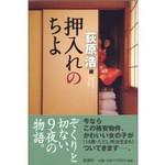 ho-book2006-11-05