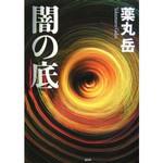ho-book2006-11-11