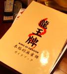 honjyou01252004-09-18