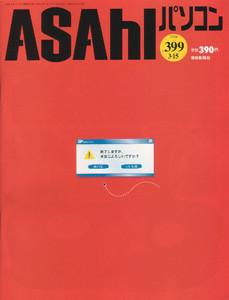 ASAhiパソコン最終号