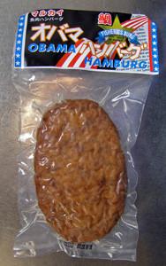 オバマハンバーグ