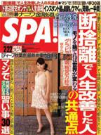 「週刊SPA!」2月22日号
