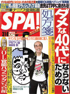 SPA!3/1・8合併号
