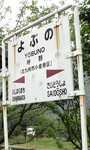 よぶの駅 日田彦山線 JR九州