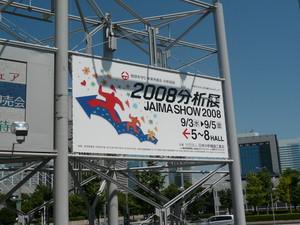 inaka2008-09-03