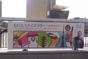 inaka2011-03-06