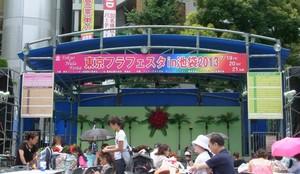 inaka2013-07-21