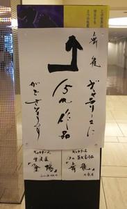 inaka2018-06-10