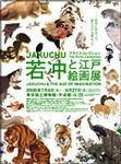 『若冲と江戸絵画』展