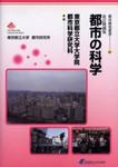 『都市の科学』