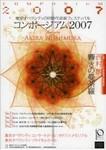コンポージアム2007