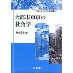 『大都市東京の社会学』