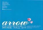 『arrow〜野田秀樹作『贋作・桜の森の