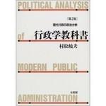 『行政学教科書〔第2版〕』