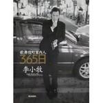 『歌舞伎町案内人365日』