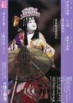 『文楽二月公演』