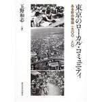 『東京のローカル・コミュニティ』