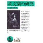 『続 文楽の研究』