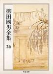 『柳田国男全集 26』