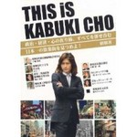 『THIS is KABUKI CHO』