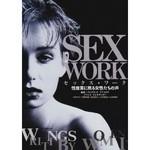 『セックス・ワーク――性産業に携わる