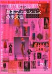 『日本ファッションの未来性』