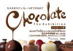 『チョコレート展』
