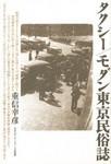 『タクシー/モダン東京民俗誌』
