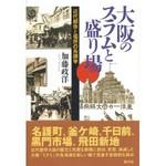 『大阪のスラムと盛り場』