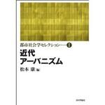 『都市社会学セレクション第1巻 近代ア