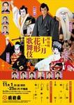 『明治座十一月花形歌舞伎』