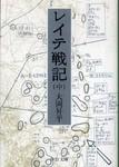 『レイテ戦記(中)』