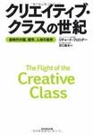 『クリエイティブ・クラスの世紀』
