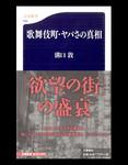 『歌舞伎町・ヤバさの真相』