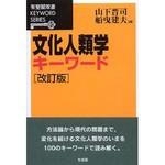 『文化人類学キーワード[改訂版]』