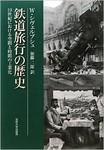 『鉄道旅行の歴史』